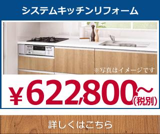 金沢で地元密着 リピート率は95% リフォームメニュー