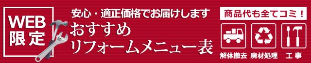 WEB限定リフォームメニュー 金沢のファミッツはリピート率95%のリフォーム専門店です