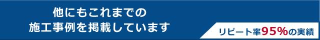 ファミッツは石川県金沢市のリフォーム専門店 最初から最後までお客様と一貫してお付き合い 石川県金沢市で地元密着で活動