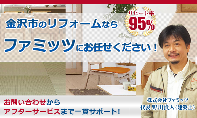はじめにお読みください ファミッツは金沢のリフォーム専門店です